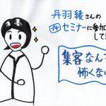 にわっち こと 丹羽綾さんのセミナーに初参加!