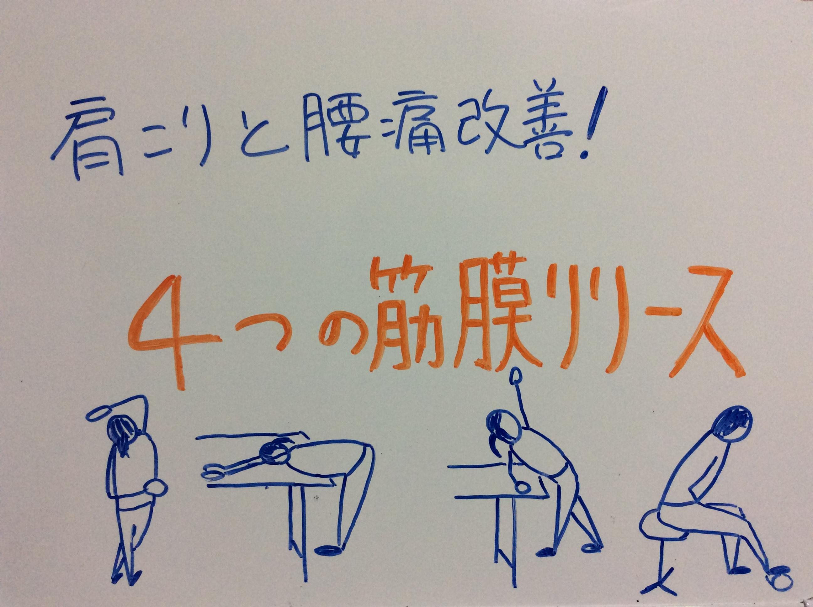 肩こり腰痛改善 筋膜リリースのイメージ