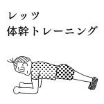 寝る前の筋トレで快眠・アンチエイジング効果!